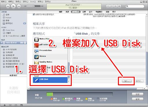 選擇 USB Disk 並加入檔案