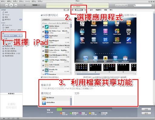 選擇應用程式中的檔案共享功能