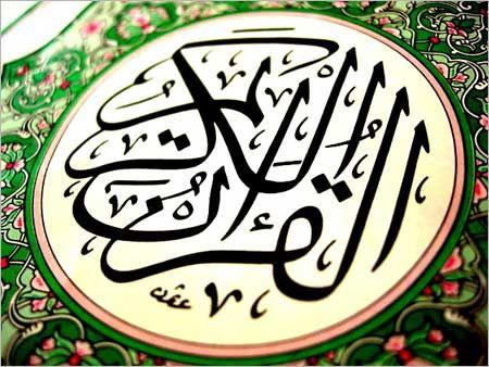 al-quran mushaf uthmani