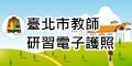 連結至臺北市教師研習電子護照