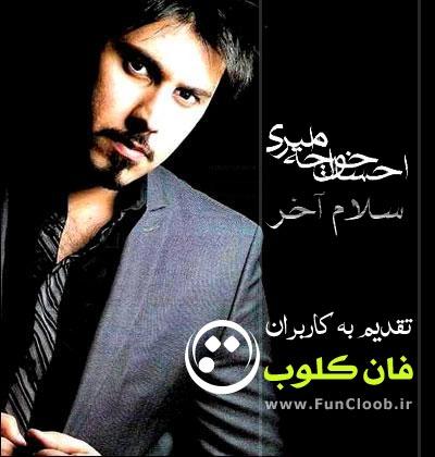 آهنگ زیبای سلام آخر با صدای احسان خواجه امیری + متن ترانه