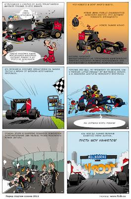 комикс Cirebox Lotus Renault перед стартом сезона