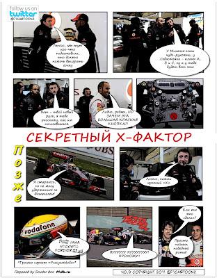 фотокомикс о секретных технологиях от F1cartoonz