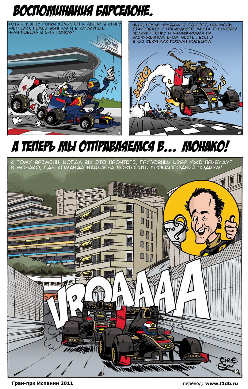комикс Lotus Renault GP Cirebox по Гран-при Испании 2011 на русском
