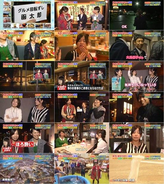 (TV-Variety)(720p) 大島優子 – 旅ずきんちゃん 141109