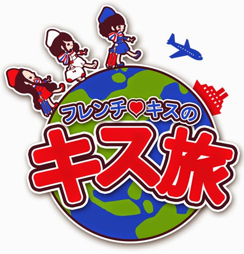 (TV-Variety)(720p) フレンチ・キスのキス旅 ep12 140916