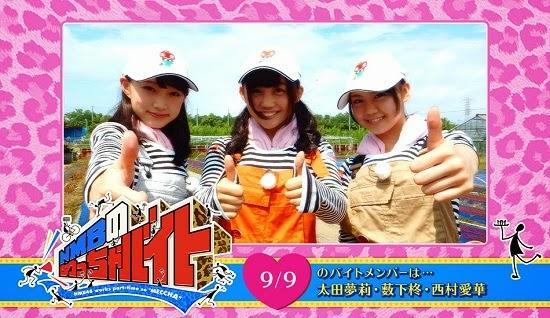 (TV-Variety)(720p) NMB48 – NMBのめっちゃバイト ep09 140909