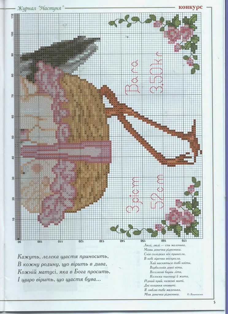 Схема вышивки младенца с аистом 2