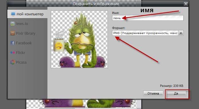 Как сделать бесцветным фон в фотошоп