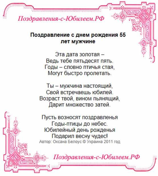 Поздравления к дню рождения 55 летия