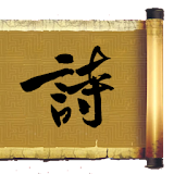 Chinese poetry live wallpaper file APK Free for PC, smart TV Download