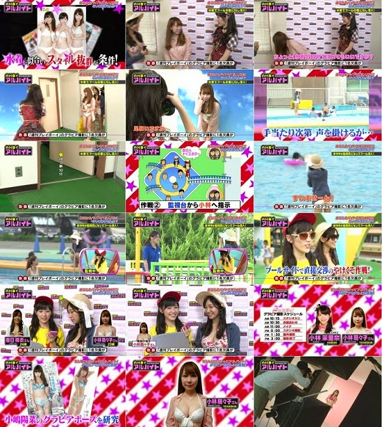 (TV-Variety)(720p) AKBでアルバイト ep11 140909