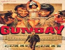 فيلم Gunday