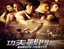 فيلم Kung Fu Fighter