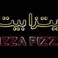 ماي ايجي - يوتيوب | فيلم - بيتزا بيتزا | وفاء عامر .. جالا فهمي