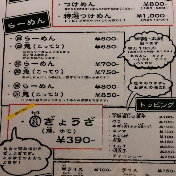 〇巌(まるげん) | 足立区 竹ノ塚 ラーメン