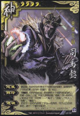 God Sima Yi