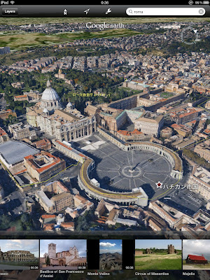 Google Earth iOS版によるサン・ピエトロ大聖堂:3D機能をON