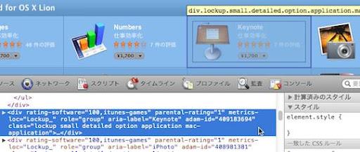 MacAppStoreでWebインスペクタを使って要素の詳細を見る。