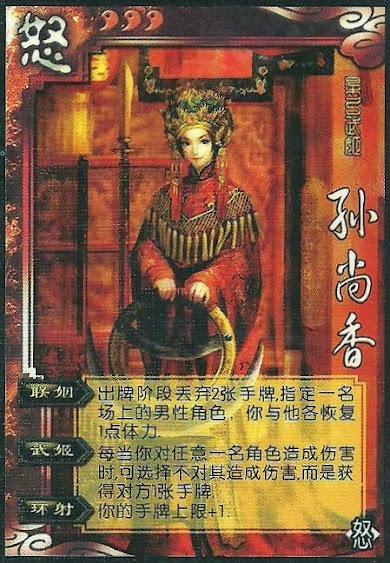 Sun Shang Xiang 5