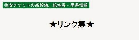 格安チケットの新幹線,航空券・早得情報_リンク集トップページ・タイトルの画像