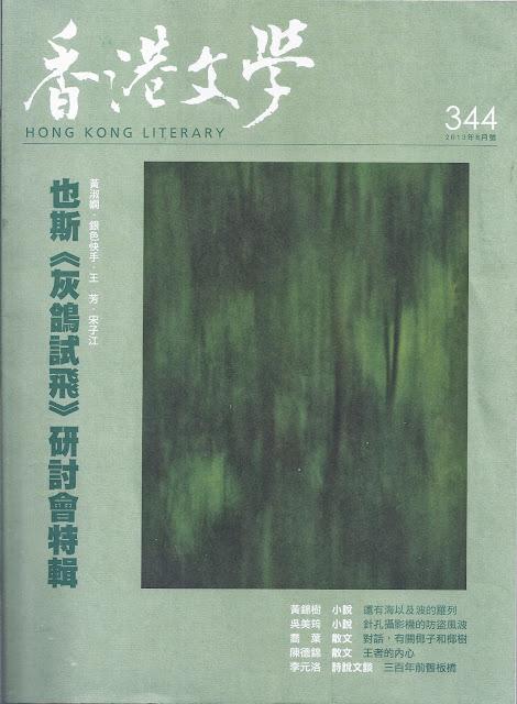 2013年8月1日 <香港文學> 總344期