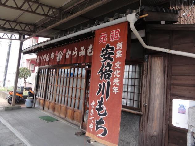 安倍川餅 東海道五十三次