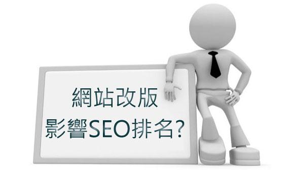網站改版是否會影響SEO自然排序排名?