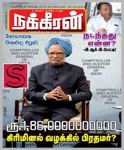 தமிழ் வார/மாத இதழ்கள்: புதியவை - Page 38 Nakkeeran22082012