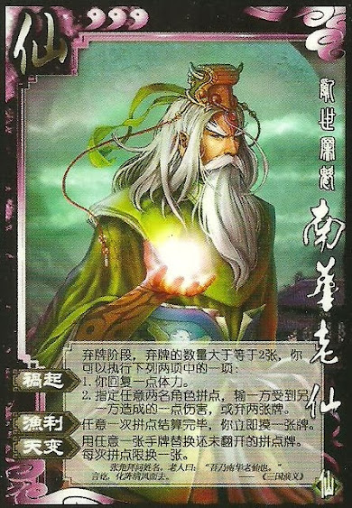 Nan Hua Lao Xiao 2