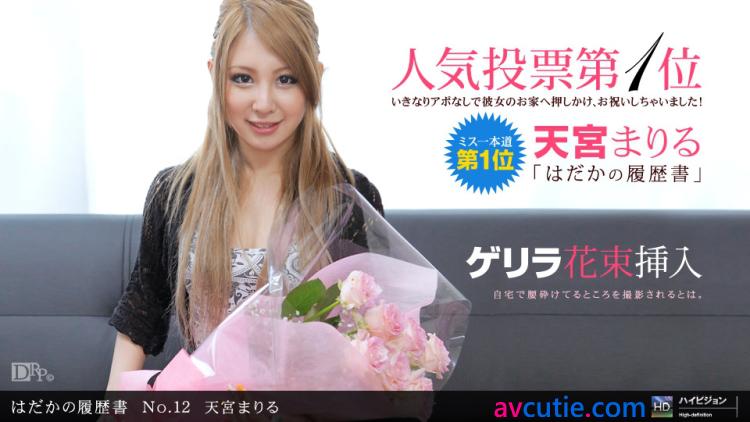 1Pondo.Princess.Collection.091711_177.Mamiru.Amamiya