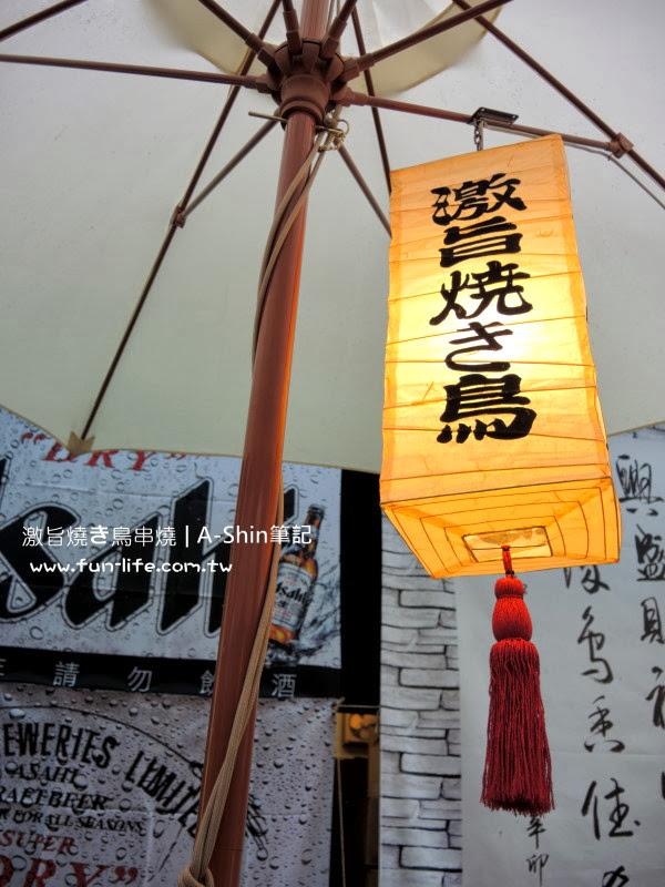 激旨燒鳥串燒戶外座椅吊掛著招牌,有在日本小店的感覺