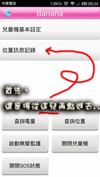【使用記錄】Pandora baby 兒童機_Part_4_終章