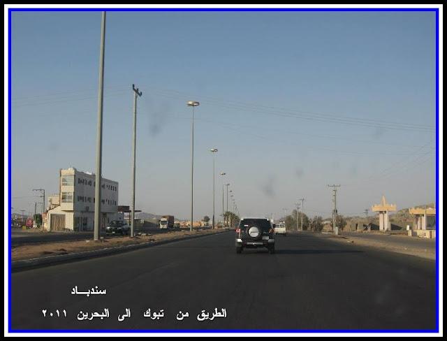 البحرين سندبـاد IMG_1738.JPG