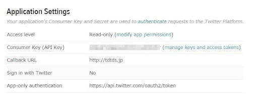 [スクリーンショット]Twitterのアプリケーション設定画面