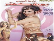 مشاهدة فيلم بمبة كشر