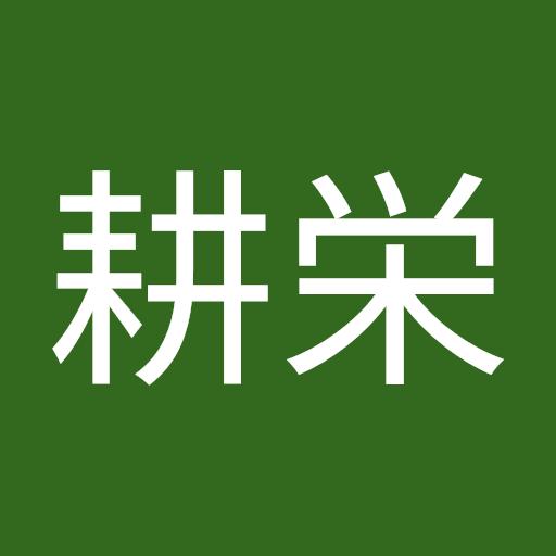 耕栄 山田