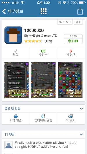 appzapp 아이폰 앱의 앱 소개 화면