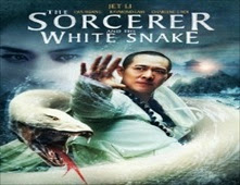 مشاهدة فيلم The Emperor and the White Snake