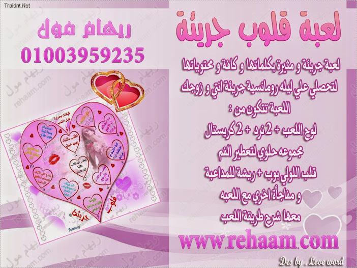 e3941f594 كتالوج الالعاب الزوجيه من ريهام مول مع اجمل الهدايا للمتزوجين فقط ...