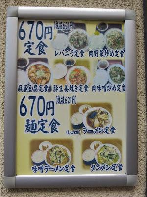 店頭に貼られた670円の定食、麺定食の写真付きメニュー