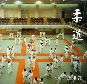 https://lh4.googleusercontent.com/--_1fgjt6Mro/TXwTgVGaeWI/AAAAAAAAAGY/fNM1iibiDp0/s200/kodokan_training.jpg