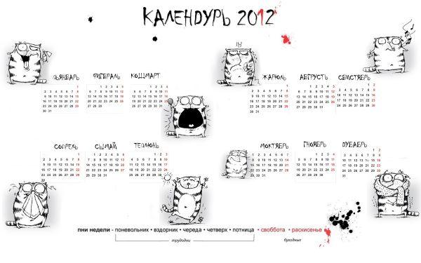 Lovely Calendar 2012 Anime Wallpapers 360 x 480 Blackberry.