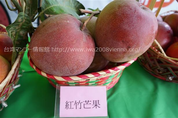 台湾紅竹マンゴー