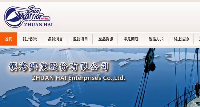 網頁製作案件:饌海興業股份有限公司