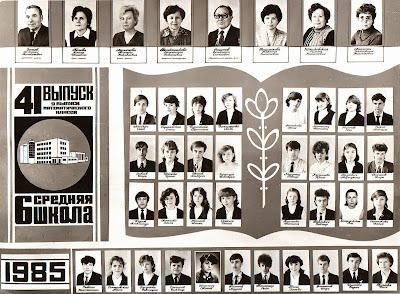 Выпуск 1985 г.