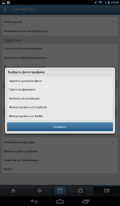 Загрузка аватарки в Инстаграм2