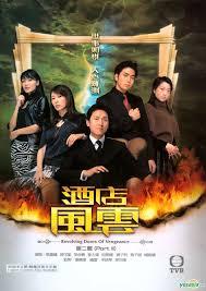 Revolving Doors of Vengeance TVB - Khách Sạn Phong Vân