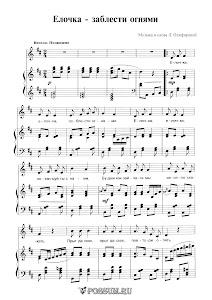 """Песня """"Ёлочка - заблести огнями"""" Л. Олифировой: ноты"""