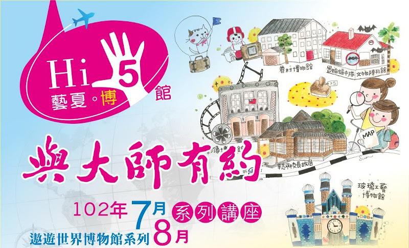 【媒體露出講座分享】新竹市文化局的邀請「與大師有約人文與藝術講堂」系列講座-克羅埃西亞旅遊分享